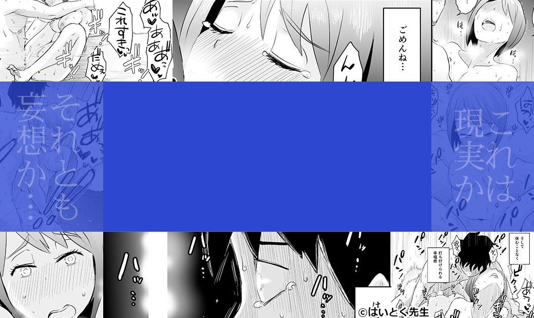 ネトラレ妄想シンドローム~後編~