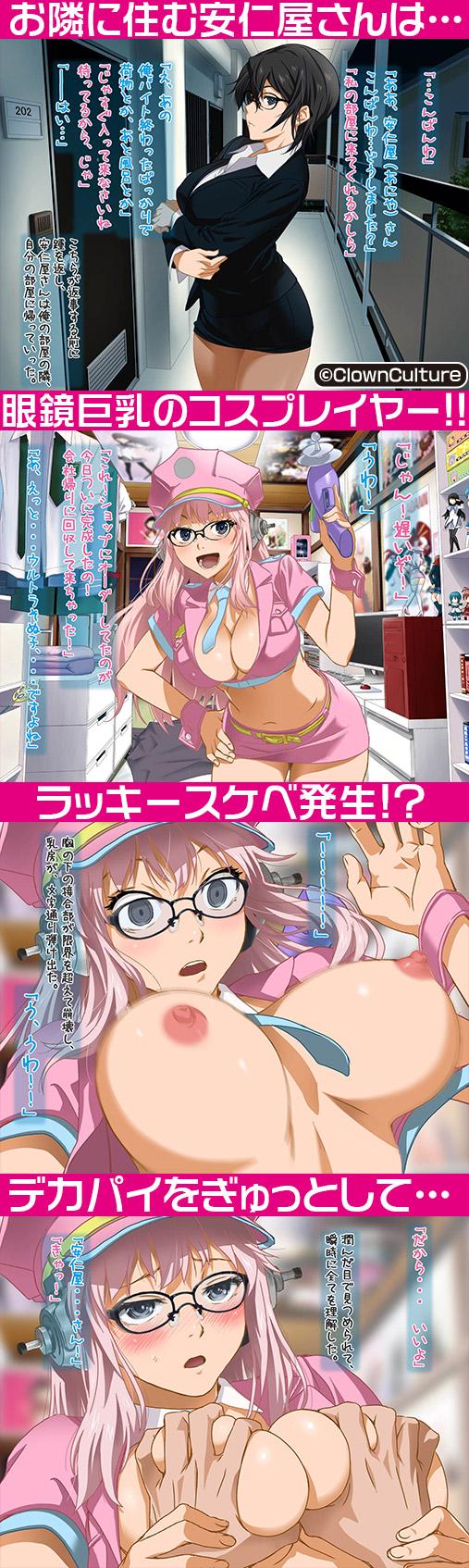お隣に住む安仁屋さんは眼鏡巨乳のコスプレイヤー!