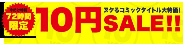 今だけ特別72時間限定/10円SALE!!/ヌケるコミックタイトル大特価