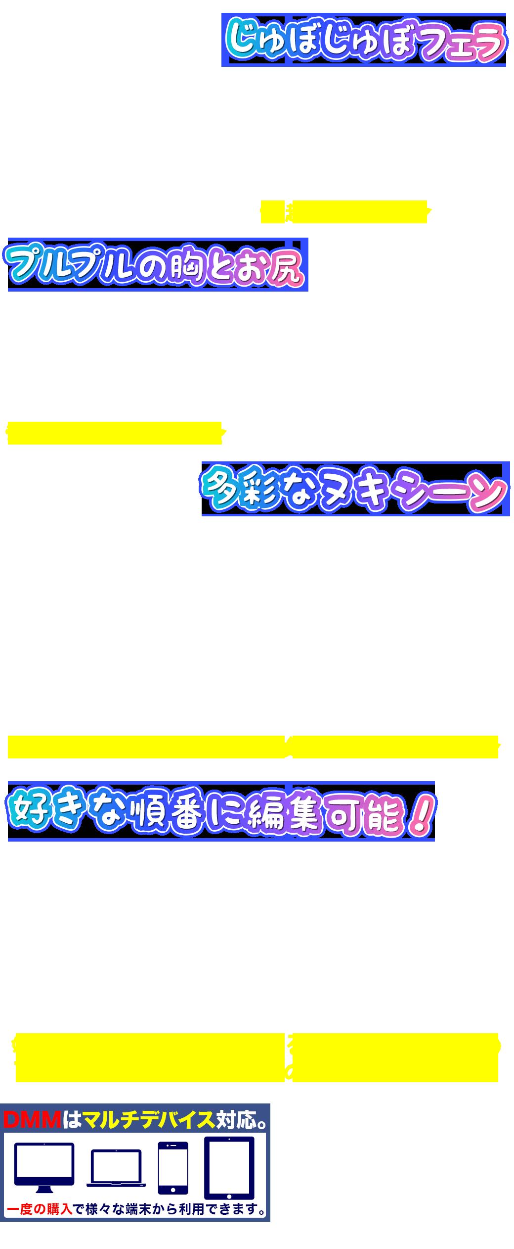 じゅぼじゅぼフェラ/プルプルの胸とお尻/多彩なヌキシーン/好きな順序に編集可能!