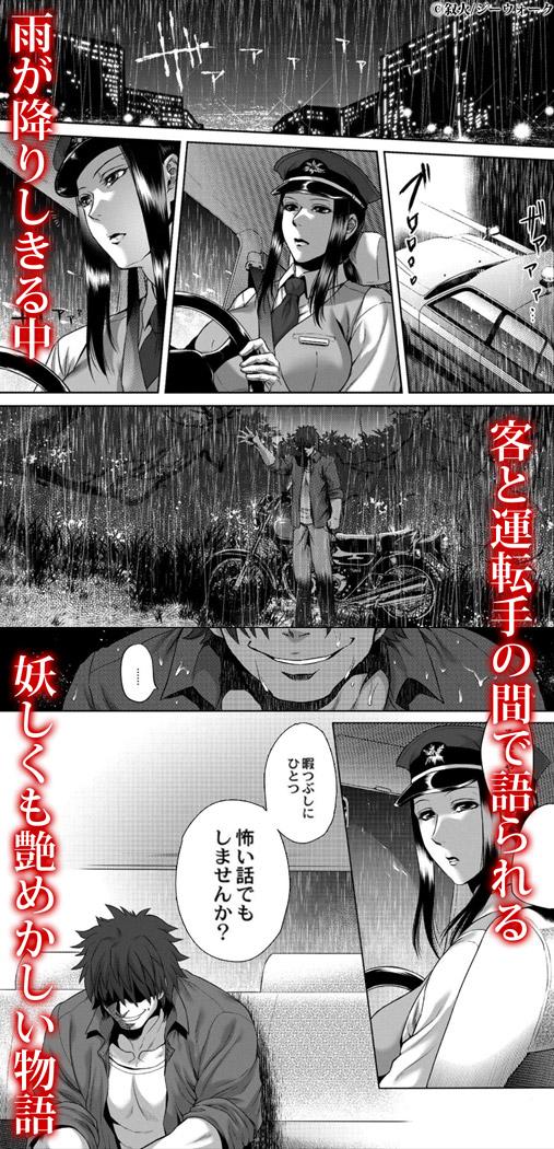雨が降りしきる中/客と運転手の間で語られる/妖しくも艶めかしい物語