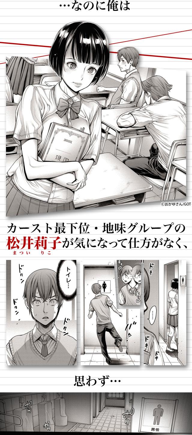 …なのに俺はカースト最下位・地味グループの松井莉子が気になって仕方がなく、思わず…