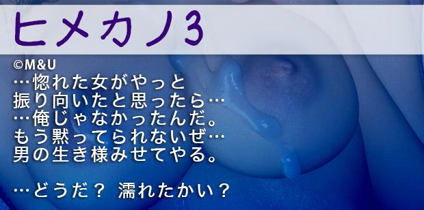ヒメカノ3