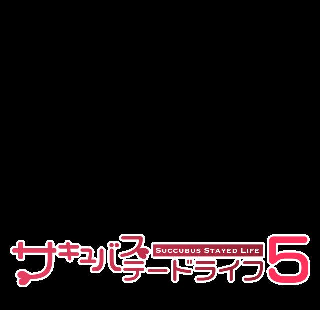 サキュバステードライフ5