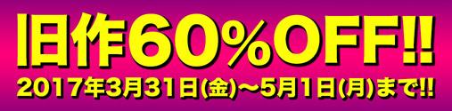 旧作60%OFF!!
