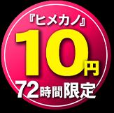 「ヒメカノ」10円72時間限定