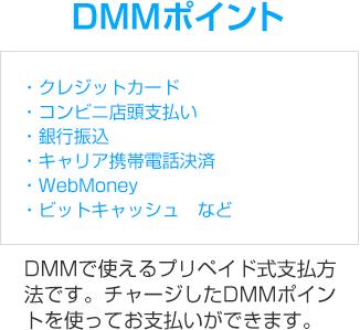 DMMポイント DMMで使えるプリペイド式支払方法です。チャージしたDMMポイントを使ってお支払いができます。