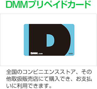DMMプリペイドカード 全国のコンビニエンスストア、その他取り扱販売店にて購入でき、お支払いにりようできます。