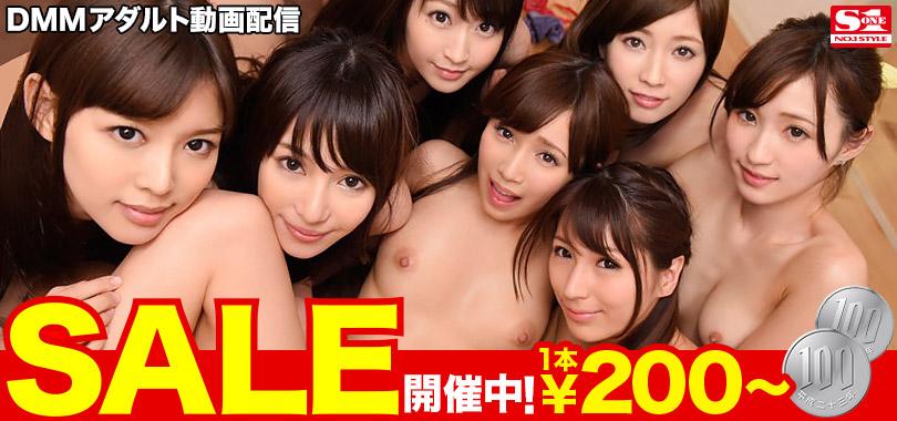 SALE開催中!1本200円〜買えちゃいます!