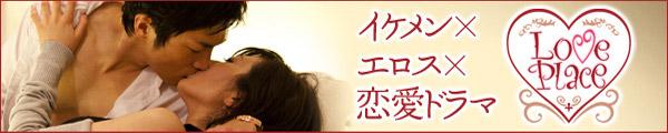 イケメン・エロス・恋愛ドラマ