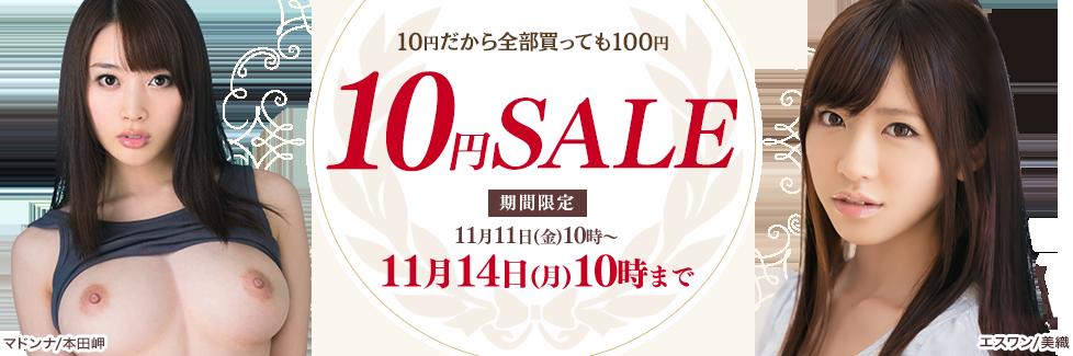 10円セール 11月14日10時まで