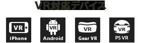 VR対応デバイス