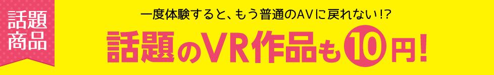 話題のVR作品も10円!