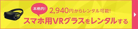本格的! 2,940円からレンタル可能! スマホ用VRグラスをレンタルする