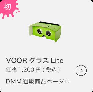 VOORグラス 価格1,200円(税込) DMM通販商品ページへ