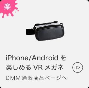 iPhone/Androidを楽しめるVRメガネ DMM通販商品ページへ