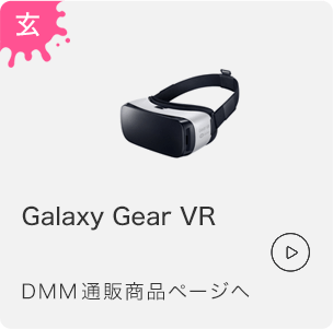 Galaxy Gear VR DMM通販商品ページへ