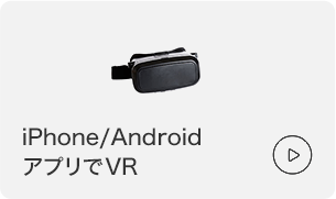 iPhone/AndroidアプリでVR