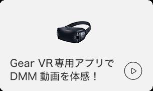 GearVR 専用アプリでDMM動画を体験!