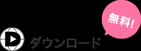 DMM VRプレイヤーアプリダウンロード