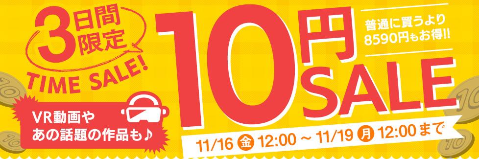 3日間限定 TIME SALE!10円キャンペーン!!