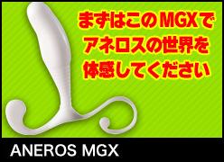 ANEROS MGX