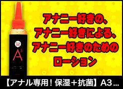 【アナル専用!保湿+抗菌】A3ローション