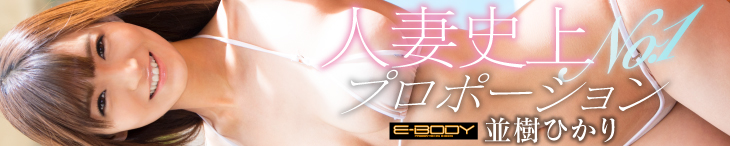 【DMM限定】E-BODY専属人妻デビュー 人妻史上No.1プロポーション 並樹ひかり パンティと生写真付き