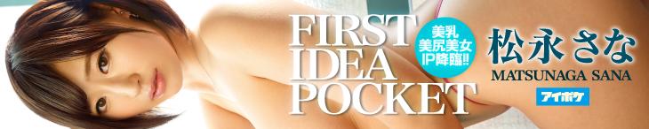 【数量限定】FIRST IDEAPOCKET 電撃参戦!セックス狂いスキモノGカップ美乳美尻美女IP降臨!! 松永さな 生写真5枚付き