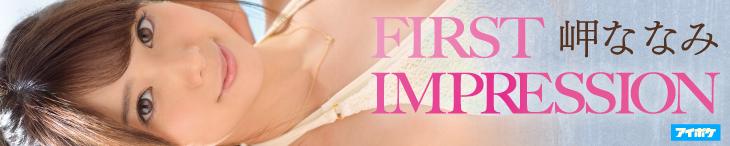 【数量限定】FIRST IMPRESSION 121 感度バツグン!「癒し」の凄絶エロ美少女AVデビュー! 岬ななみ 生写真5枚付き