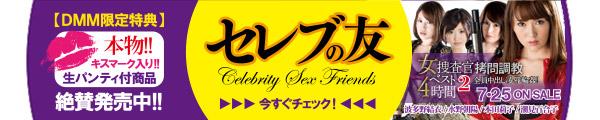 セレブの友 DMM限定特典 本物 キスマーク入り!生パンティ付属商品 雑纂発売中!!