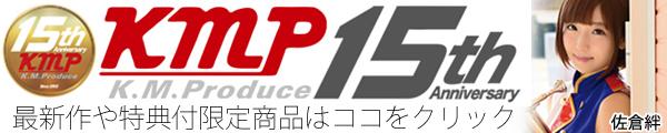 KMP 新着情報