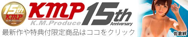 KMP 最新作や特典付限定商品