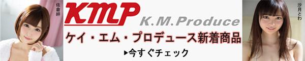 ケイ・エム・プロデュース新着商品