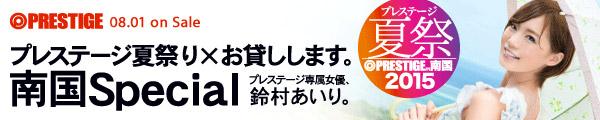 プレステージ夏祭 2015 プレステージ夏祭り×お貸しします。南国Special/鈴村 あいり