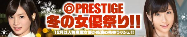 プレステージ 冬の女優祭り!!