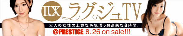 ラグジュTV×PRESTIGE SELECTION