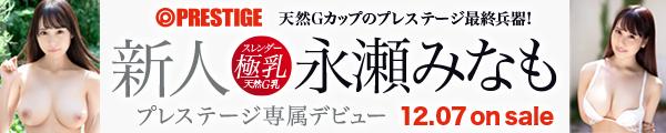 新人 永瀬みなも プレステージ専属デビュー スレンダー極乳天然G乳 12/7 on sale