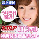 KMP 即納可!! 特典付き商品リスト