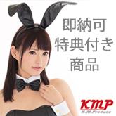 KMP 特典付き商品