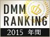 2015年年間ランキング発表!!
