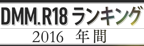 DMM.R18ランキング 2016年間