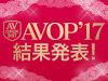 「AV OPEN 2017」結果発表!