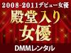 DMMレンタル殿堂入り女優第2弾!