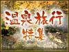 酒池肉林の宴 温泉旅行特集