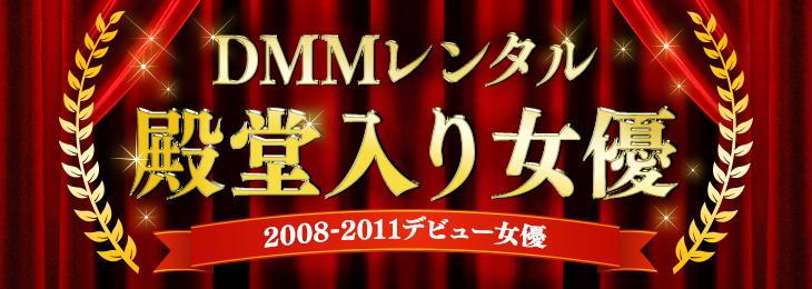 DMMレンタル殿堂入り女優【2007-2011デビュー女優】