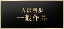 吉沢明歩一般作品