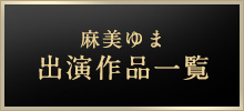 麻美ゆま主演作品一覧