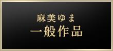 麻美ゆま一般作品