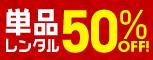 単品レンタル50%OFFキャンペーン